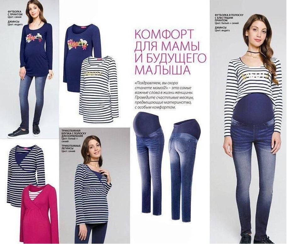 12cd9f18c Фаберлик начинает выпускать одежду для будущих мам. Уже в каталоге Фаберлик  14/2017 мы видим несколько моделей для беременных.