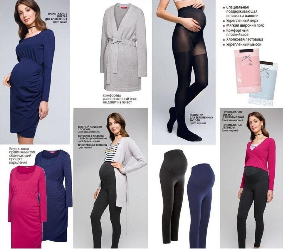 38aff8d0d Интернет-магазин Фаберлик. Фаберлик одежда для беременных.