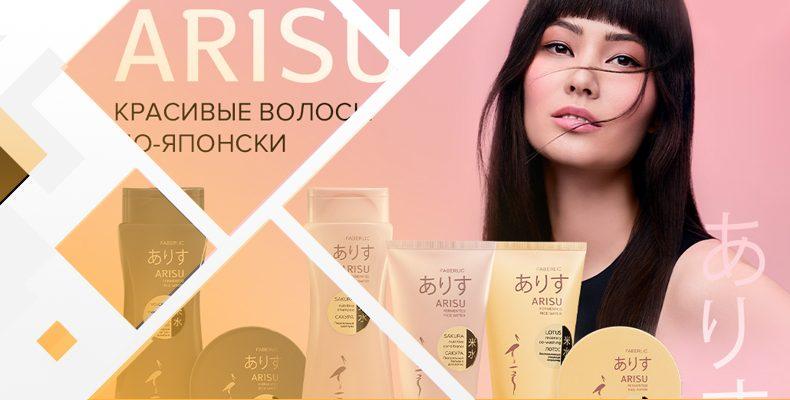 Фаберлик — косметика для волос ARISU