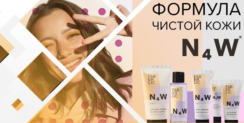 Фаберлик — подростковая косметика  N4W