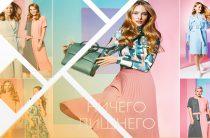Фаберлик – коллекция одежды «Минимализм»