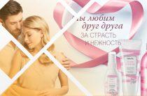 Фаберлик – средства интимной гигиены Storie d'Amore