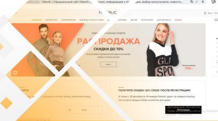 Добро пожаловать в наш интернет магазин Фаберлик
