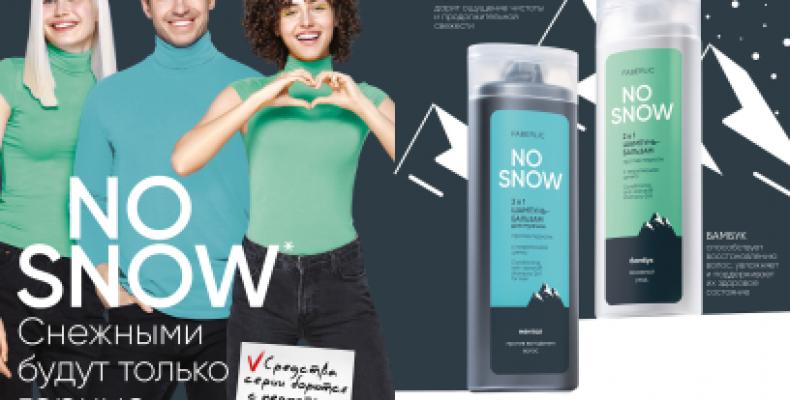 Средства Фаберлик против перхоти «NO SNOW»