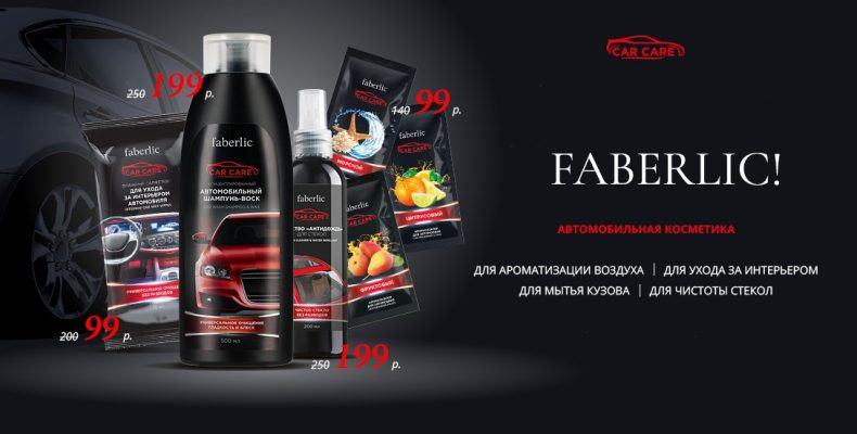 Автокосметика Car Care от Фаберлик.