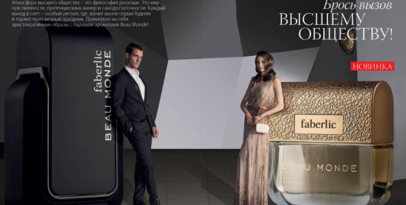 Фаберлик туалетная вода Beau Monde /Бо Монд/ для него и для нее