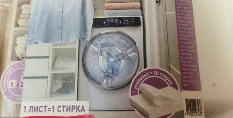 Листовой стиральный порошок Фаберлик.