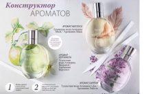 Создай свой аромат с Фаберлик
