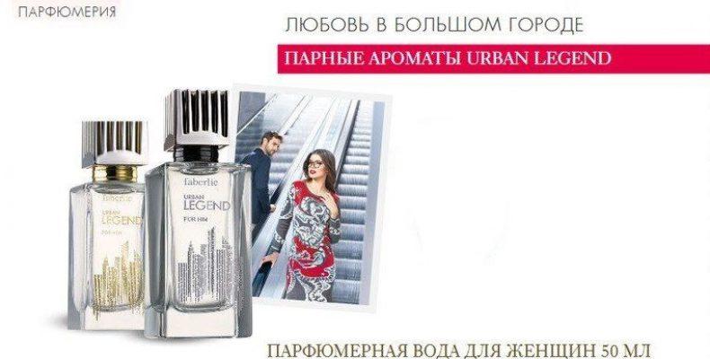 Парные ароматы Фаберлик Urban Legend