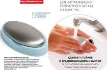 Металлическое мыло компании Фаберлик