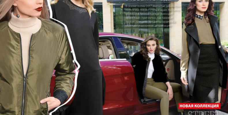 Фаберлик новая коллекция STREET COUTURE «Уличная мода»