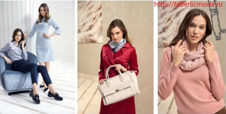 Коллекция одежды Фаберлик Виват Романтика