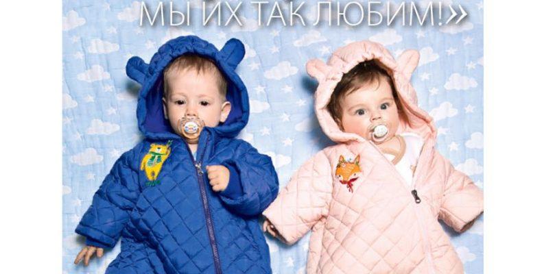 Одежда для новорожденных Фаберлик.