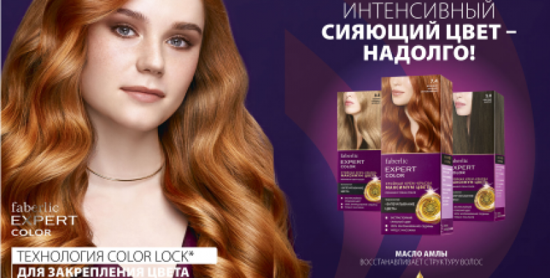 Краска для волос Expert Color faberlic «Максимум цвета»