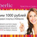 Дарим 1000руб на первую покупку в Фаберлик!