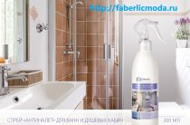 Спрей Антиналет для ванн и душевых кабин Фаберлик