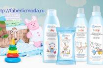 Уход за детскими вещами средствами baby от компании Фаберлик