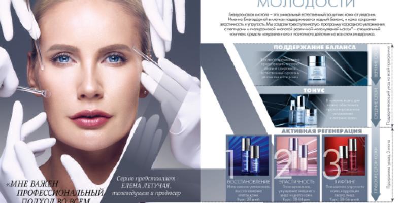 Expert Skin Activator  (Активатор молодости) – трехступенчатая программа для естественного восстановления молодости кожи от Фаберлик.
