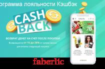 А что такое кэшбэк (Cashback ) Фаберлик? И зачем он нужен?