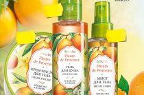 Серия Fleurs de Provence от Фаберлик