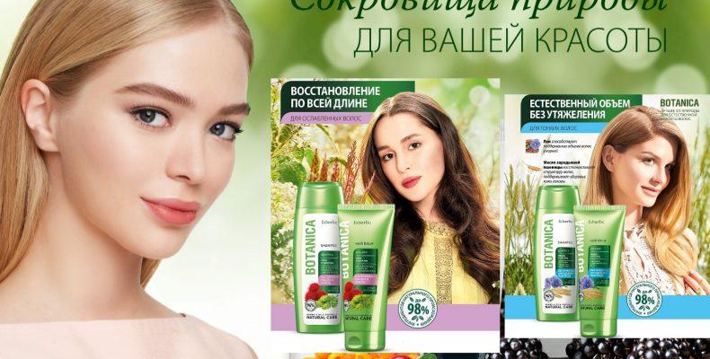 Средства по уходу за волосами Фаберлик серия BOTANICA