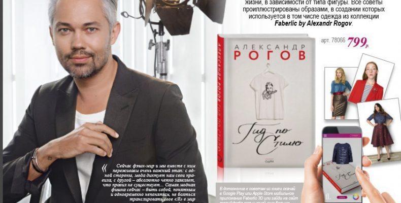Книга Александра Рогова «Гид по стилю» и мобильное приложение Faberlic 3D
