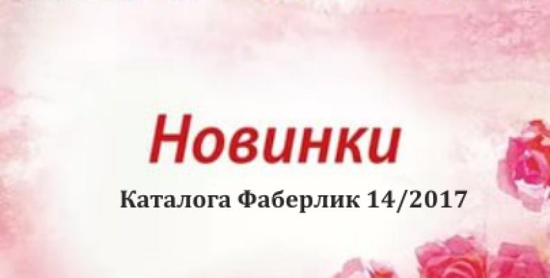 Новинки каталога Фаберлик №14/2017