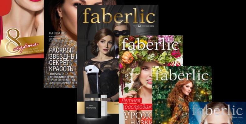 Смотреть Онлайн каталог Фаберлик
