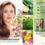 Стойкая питательная крем – краска для волос BOTANICA Фаберлик