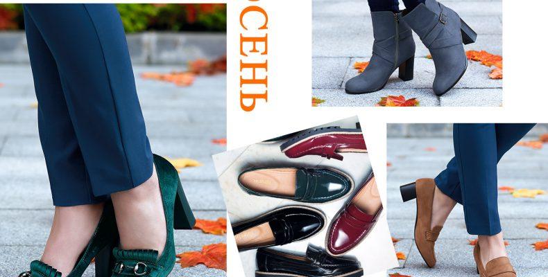 Осенняя коллекция обуви Фаберлик «Осенняя сказка» сезон осень 2017