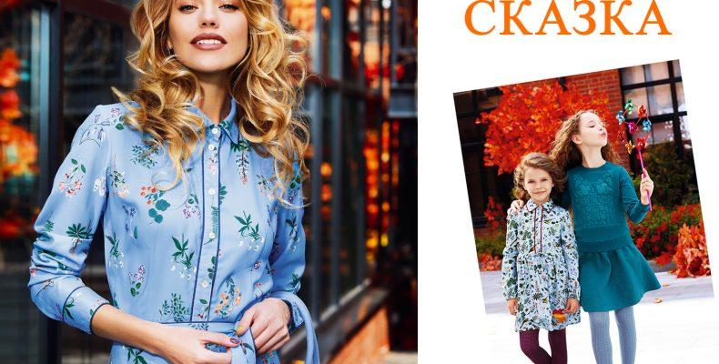 Коллекция одежды Фаберлик «Осенняя сказка»