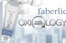 Четвертое поколение кислородной косметики Фаберлик серия OXIOLOGY ( Оксиолоджи )