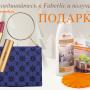 Подарки и бонусы новым покупателям с 11 декабря по 31 декабря